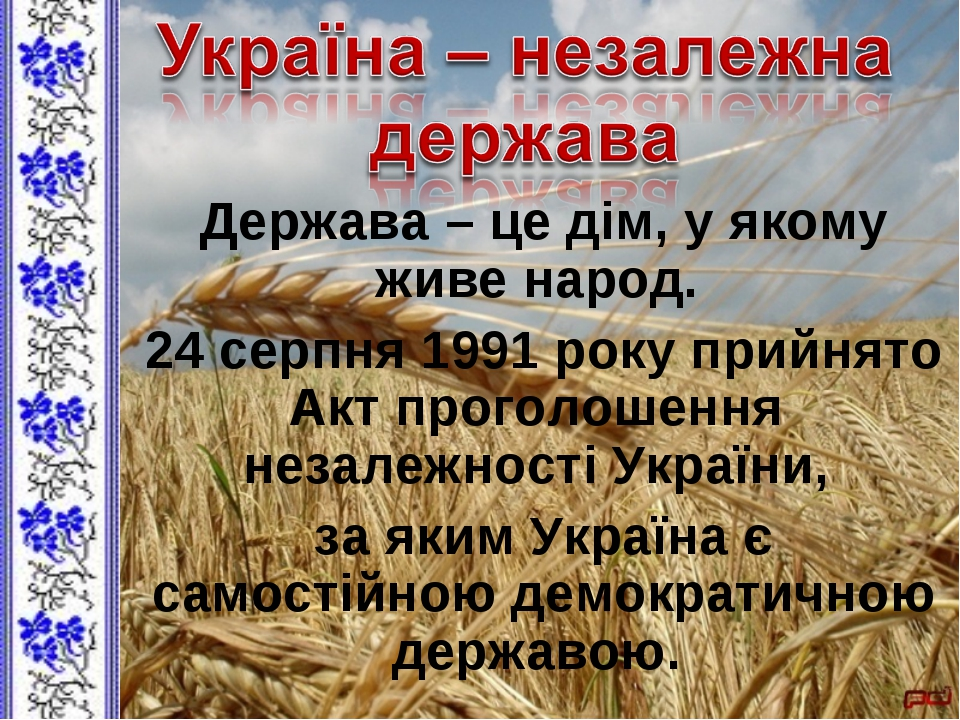 Держава – це дім, у якому живе народ. 24 серпня 1991 року прийнято Акт прогол...