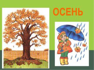 ОСЕНЬ www.logoped.ru