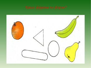 Какие фрукты по форме? www.logoped.ru