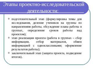 Этапы проектно-исследовательской деятельности: подготовительный этап (формули