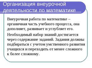 Организация внеурочной деятельности по математике Внеурочная работа по матема