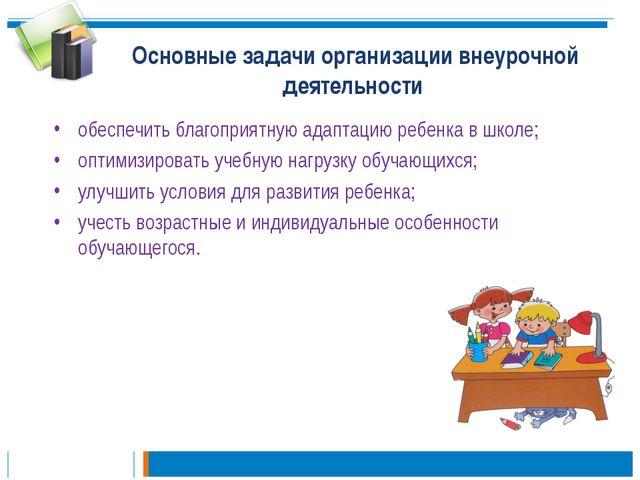 Основные задачи организации внеурочной деятельности обеспечить благоприятную...
