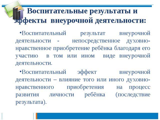 Воспитательные результаты и эффекты внеурочной деятельности: Воспитательный р...