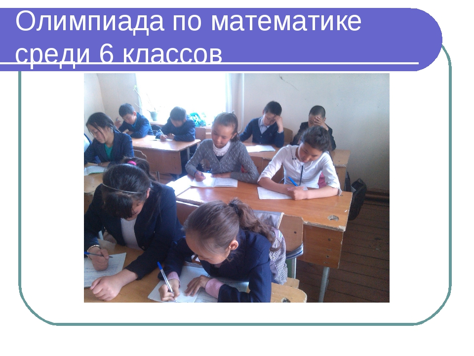 Олимпиада по математике среди 6 классов