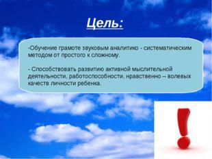 Цель: Обучение грамоте звуковым аналитико - систематическим методом от просто