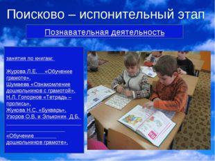 Поисково – испонительный этап Познавательная деятельность занятия по книгам: