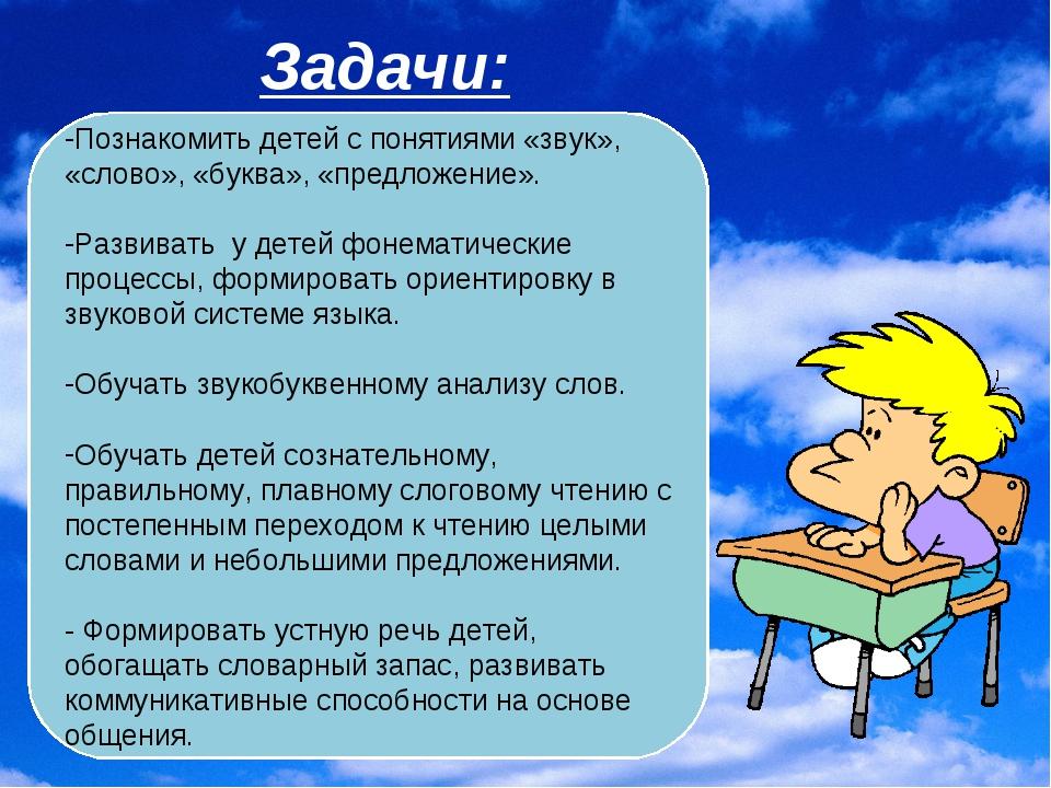 Задачи: Познакомить детей с понятиями «звук», «слово», «буква», «предложение»...