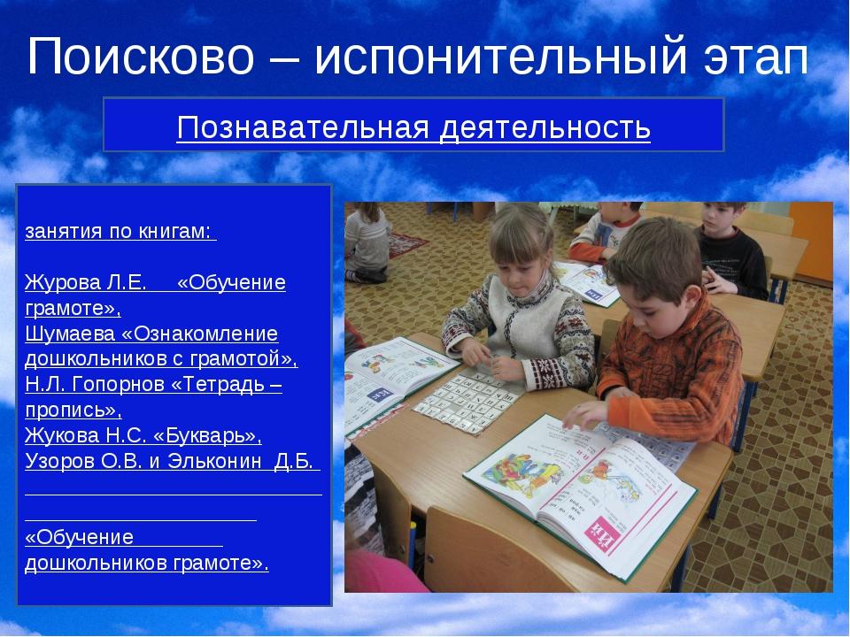 Поисково – испонительный этап Познавательная деятельность занятия по книгам:...