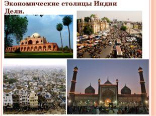 Экономические столицы Индии Дели.