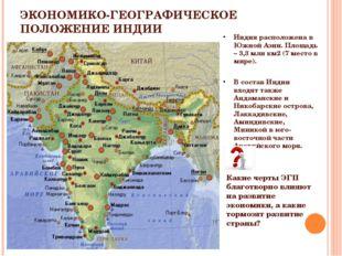 ЭКОНОМИКО-ГЕОГРАФИЧЕСКОЕ ПОЛОЖЕНИЕ ИНДИИ Индия расположена в Южной Азии. Площ