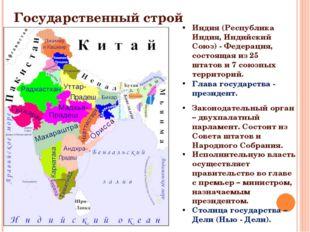 Государственный строй Индия (Республика Индия, Индийский Союз) - Федерация, с