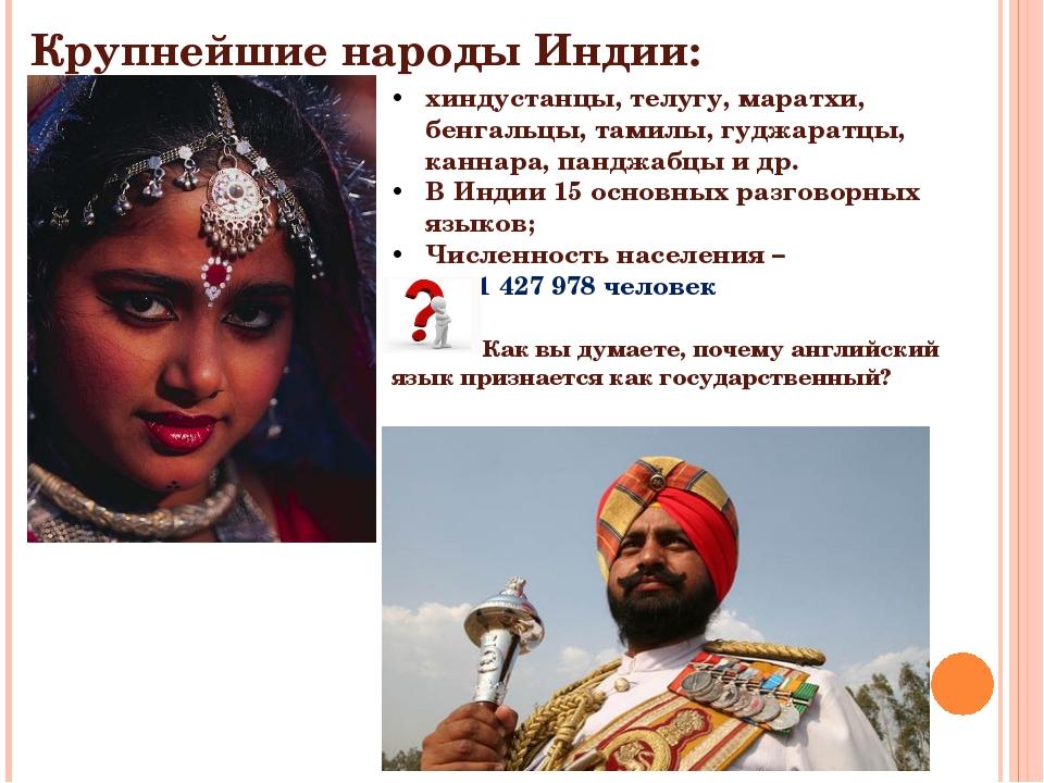 Крупнейшие народы Индии: хиндустанцы, телугу, маратхи, бенгальцы, тамилы, гуд...