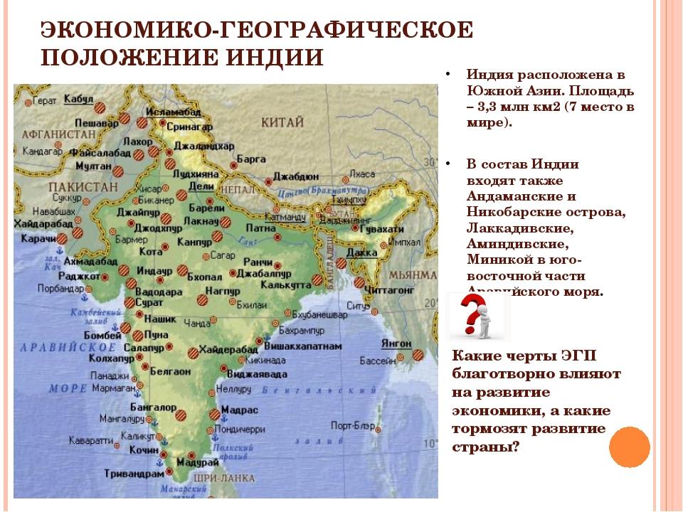 ЭКОНОМИКО-ГЕОГРАФИЧЕСКОЕ ПОЛОЖЕНИЕ ИНДИИ Индия расположена в Южной Азии. Площ...