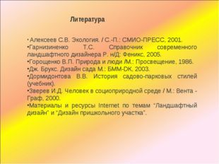 Алексеев С.В. Экология. / С.-П.: СМИО-ПРЕСС, 2001. Гарнизиненко Т.С. Справоч