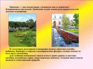 Цветник — это композиция, составленная из цветочно-декоративных растений. Ц