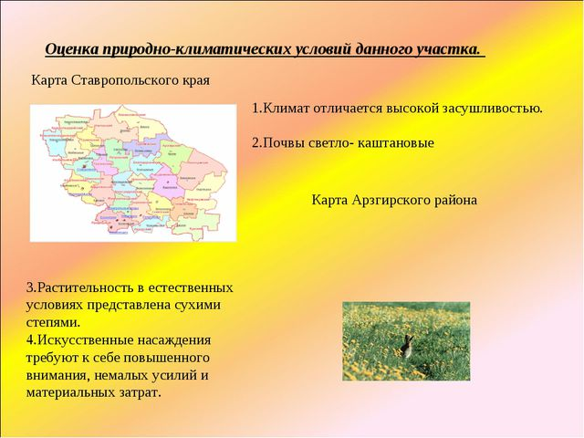 Оценка природно-климатических условий данного участка. Карта Арзгирского райо...