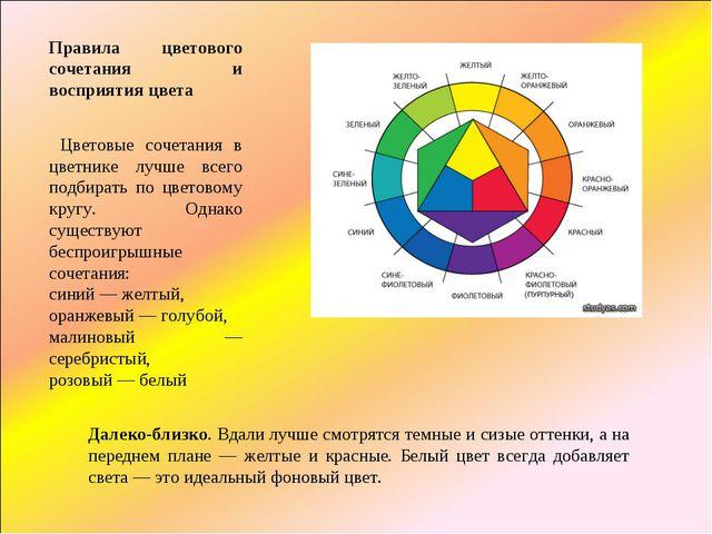 Правила цветового сочетания и восприятия цвета Цветовые сочетания в цветнике...
