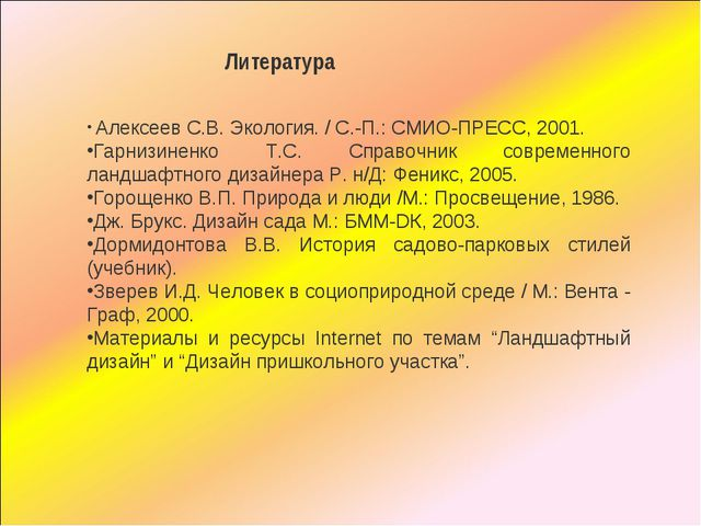 Алексеев С.В. Экология. / С.-П.: СМИО-ПРЕСС, 2001. Гарнизиненко Т.С. Справоч...