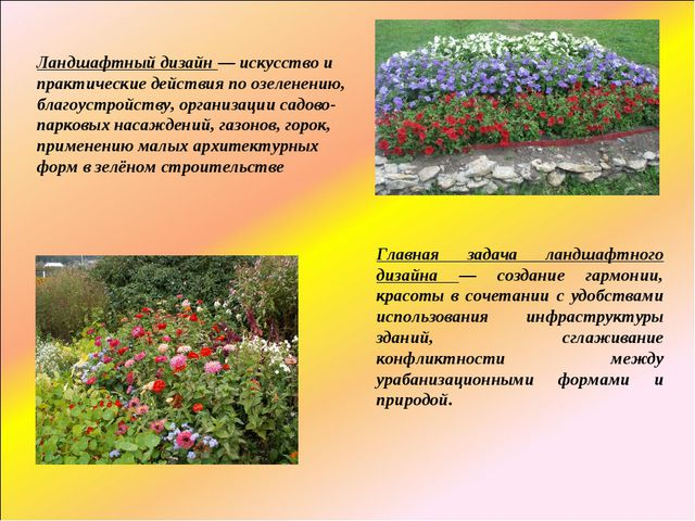 Главная задача ландшафтного дизайна — создание гармонии, красоты в сочетании...