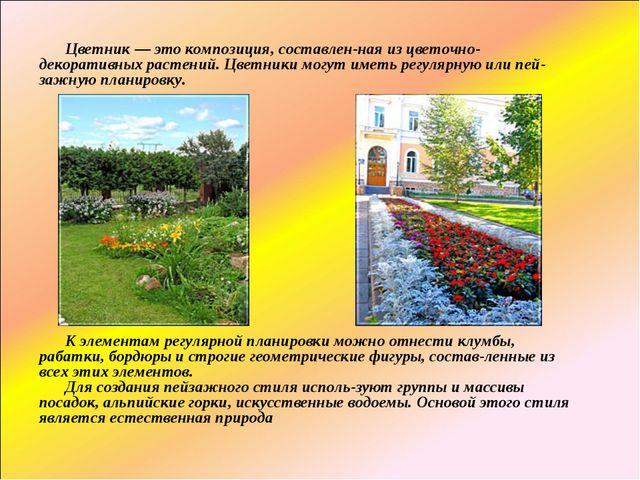 Цветник — это композиция, составленная из цветочно-декоративных растений. Ц...