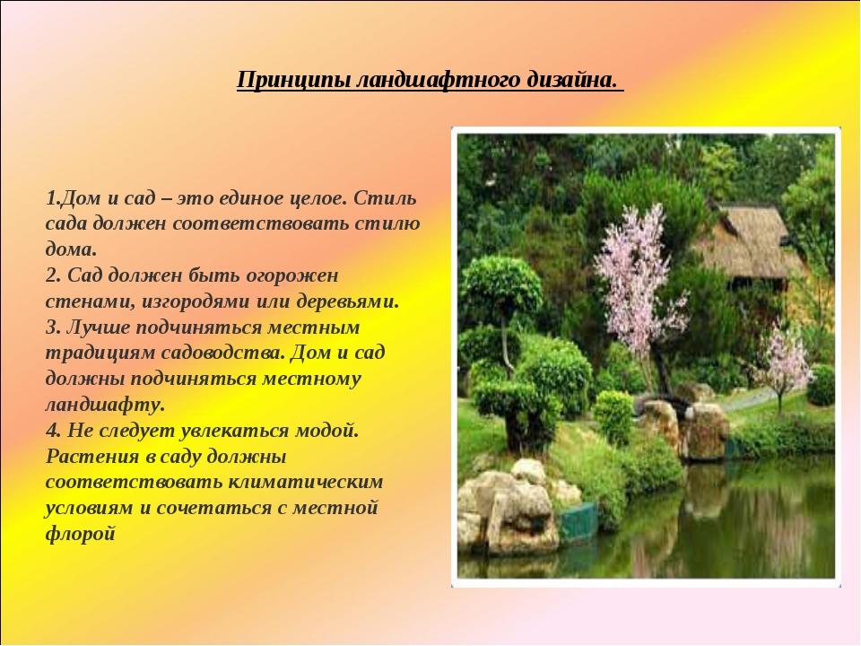 Принципы ландшафтного дизайна. 1.Дом и сад – это единое целое. Стиль сада до...