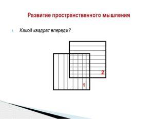 Какой квадрат впереди? Развитие пространственного мышления