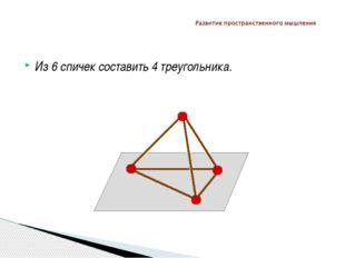 Из 6 спичек составить 4 треугольника.