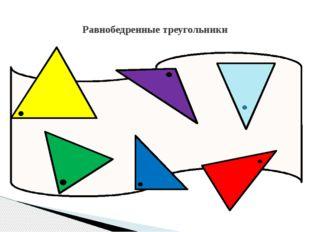 Равнобедренные треугольники