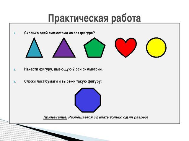 Сколько осей симметрии имеет фигура? Начерти фигуру, имеющую 2 оси симметрии...