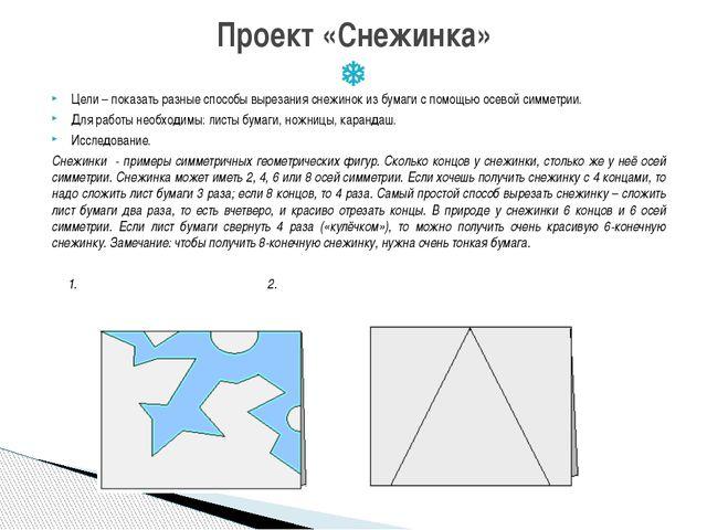 Цели – показать разные способы вырезания снежинок из бумаги с помощью осевой...