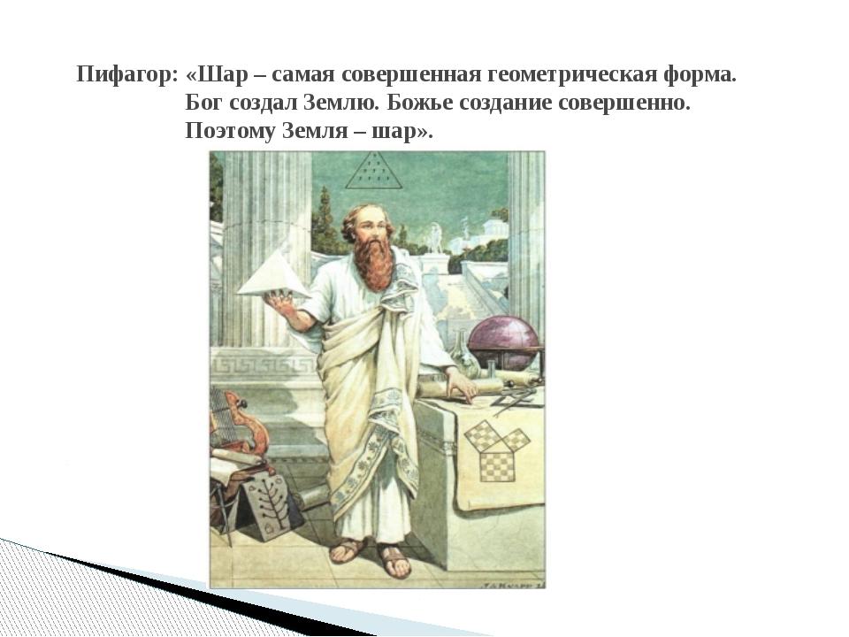 Пифагор: «Шар – самая совершенная геометрическая форма. Бог создал Землю. Бож...