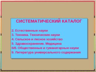 СИСТЕМАТИЧЕСКИЙ КАТАЛОГ 2. Естественные науки 3. Техника. Технические науки 4