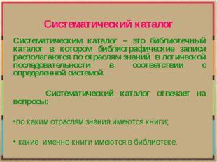 Систематический каталог Систематическим каталог – это библиотечный каталог в