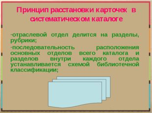 Принцип расстановки карточек в систематическом каталоге отраслевой отдел дели