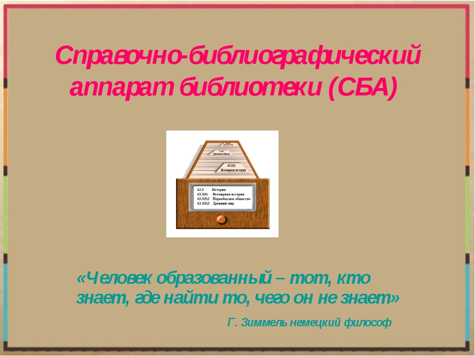 Справочно-библиографический аппарат библиотеки (СБА) «Человек образованный –...