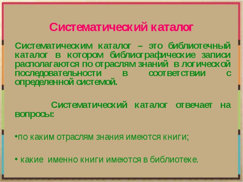 Систематический каталог Систематическим каталог – это библиотечный каталог в...