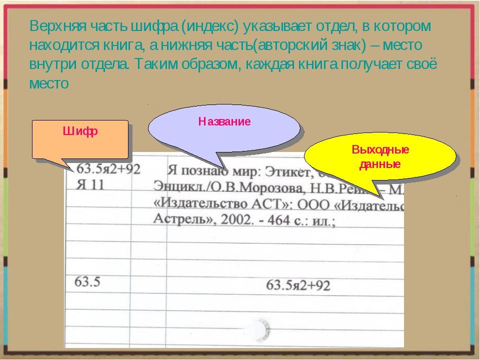 Верхняя часть шифра (индекс) указывает отдел, в котором находится книга, а ни...