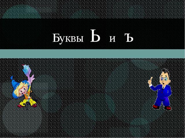 Буквы Ь и ъ