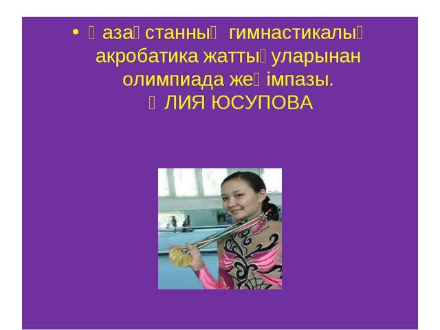 Қазақстанның гимнастикалық акробатика жаттығуларынан олимпиада жеңімпазы. ӘЛИ...