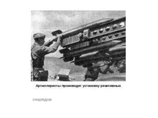Артиллеристы производят установку реактивных снарядов