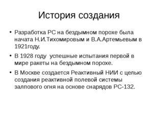 История создания Разработка РС на бездымном порохе была начата Н.И.Тихомировы