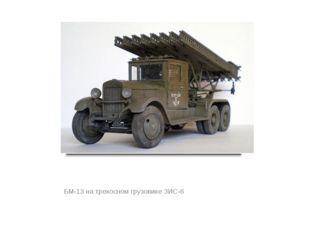 БМ-13 на трехосном грузовике ЗИС-6