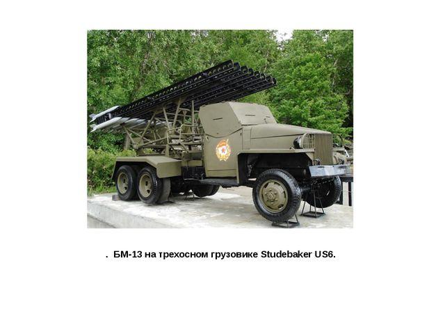. БМ-13 на трехосном грузовике Studebaker US6.