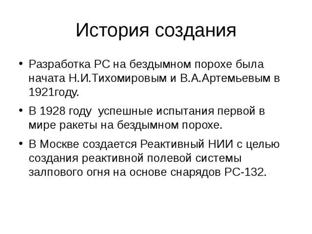 История создания Разработка РС на бездымном порохе была начата Н.И.Тихомировы...
