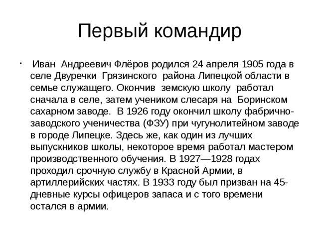 Первый командир Иван Андреевич Флёров родился 24 апреля 1905 года в селе Двур...