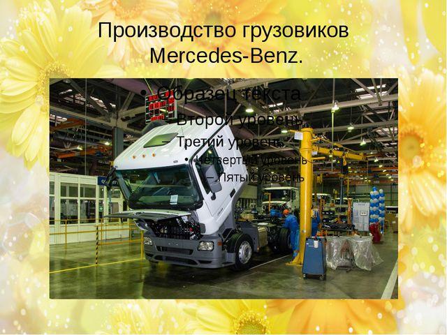 Производство грузовиков Mercedes-Benz.