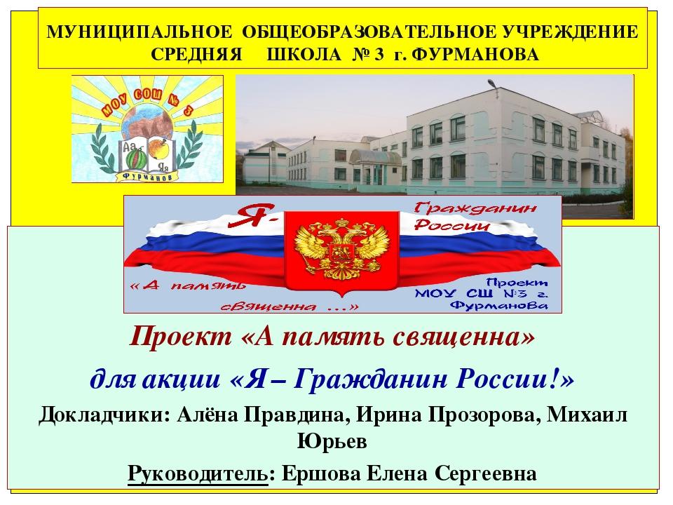 Проект «А память священна» для акции «Я – Гражданин России!» Докладчики: Алё...