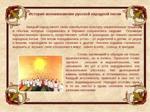 История возникновения русской народной песни Каждый народ имеет свою самобытн