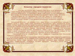 Фольклор - народное творчество  Шли годы, десятилетия, века. Рождались новые