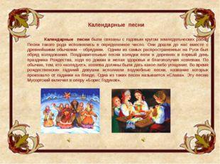 Календарные песни были связаны с годовым кругом земледельческих работ. Песни